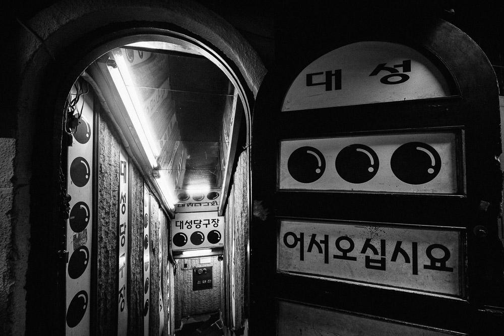 Billiards, Euljiro, Seoul, Korea